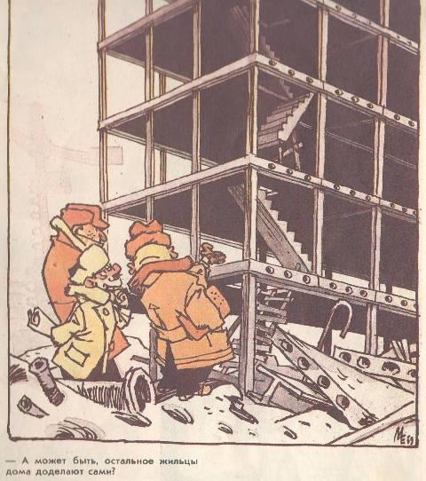 Жилищные проблемы в СССР в карикатурах советских художников.