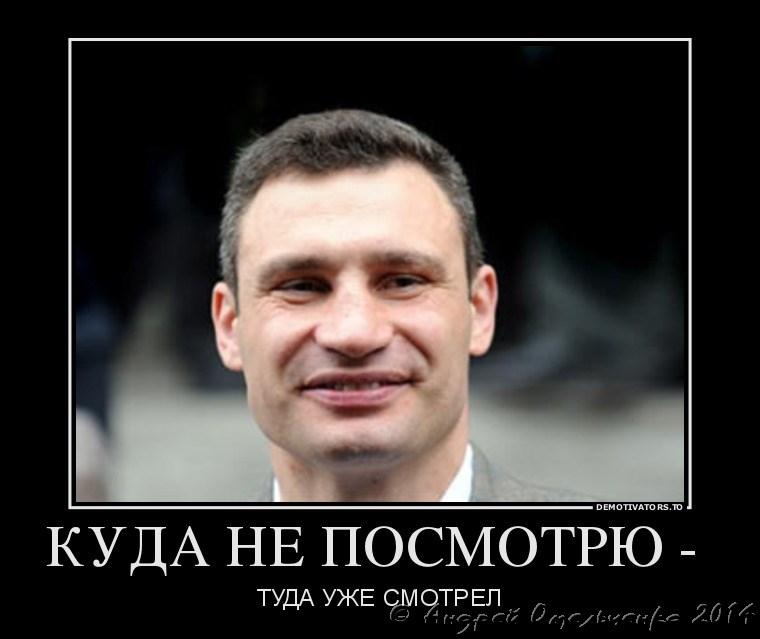 29039_kuda-ne-posmotryu-_demotivators_to