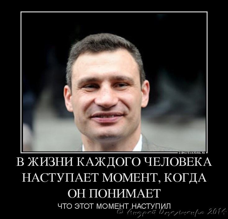 226836_v-zhizni-kazhdogo-cheloveka-nastupaet-moment-kogda-on-ponimaet_demotivators_to