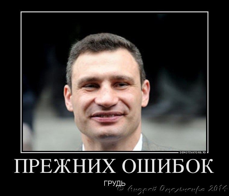 771076_prezhnih-oshibok_demotivators_to