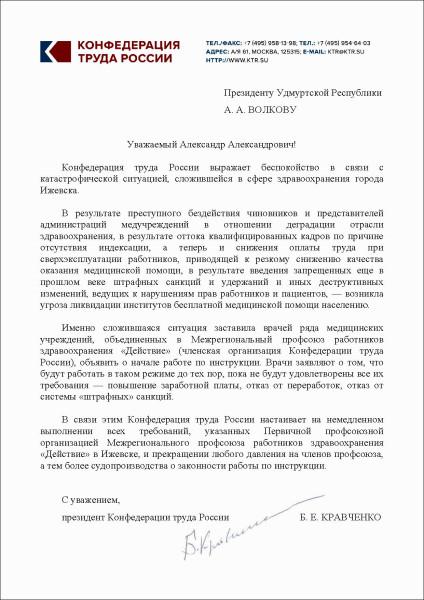 КТР Президенту УР