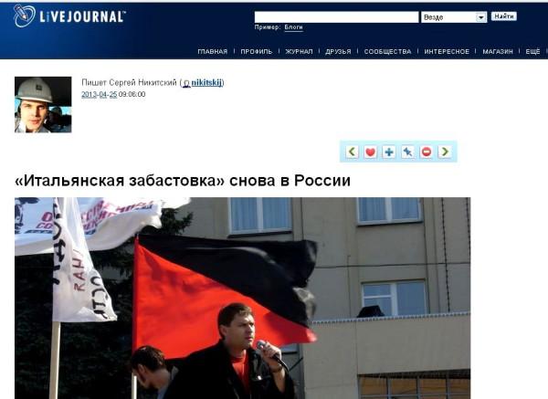 Чернуха ЖЖ Никитиский