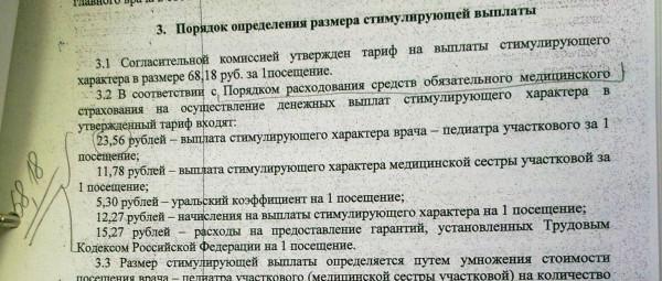 Копия IMG_20130507_172005