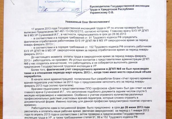 Письмо Укр обрез  август 13