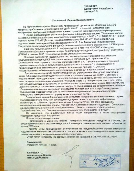 Письмо в прокуратуру по сверхплану в 9