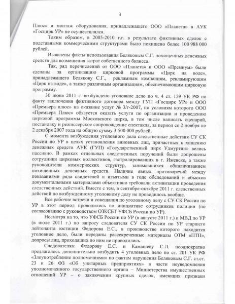 из материала УД_Страница_3