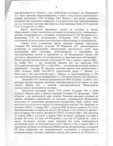 из материала УД_Страница_4
