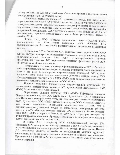 из материала УД_Страница_5