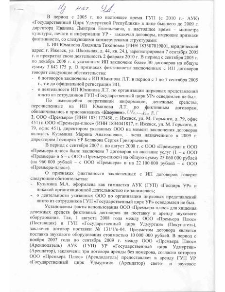 из материала УД_Страница_1