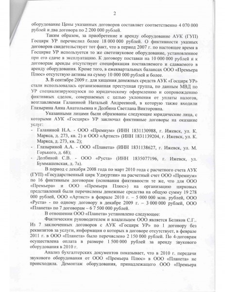 из материала УД_Страница_2
