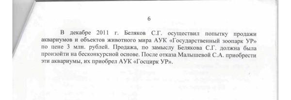 из материала УД_Страница_6