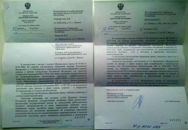 Письма прокурор о переадресовке
