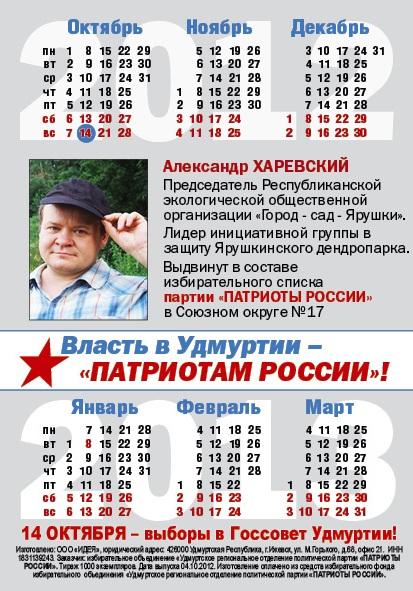 kalendar_харевский