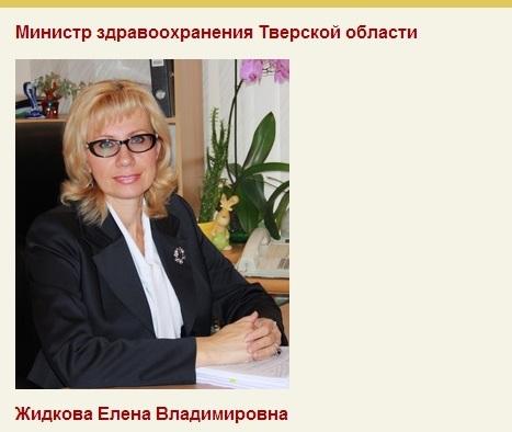 Министр ЖидковаЕВ