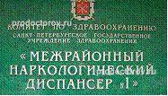 3916-mezhrayonnyy-narkologicheskiy-dispanser-1_l