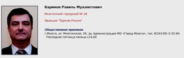 Каримов2