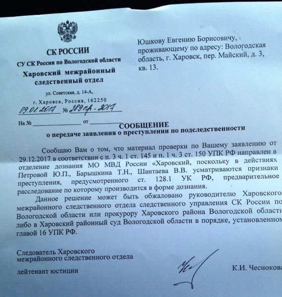 СК России ответ.jpg