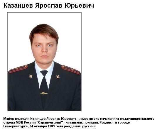 Казанцев