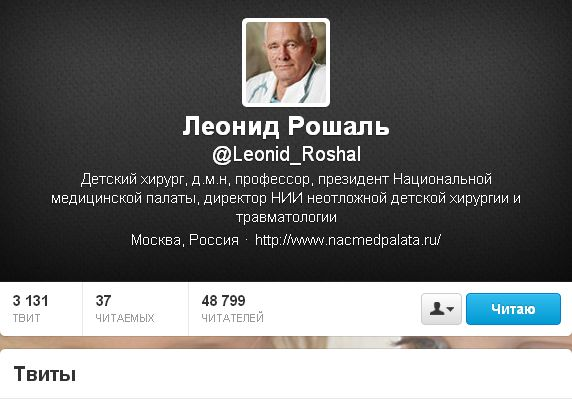 твиттер Рошаля