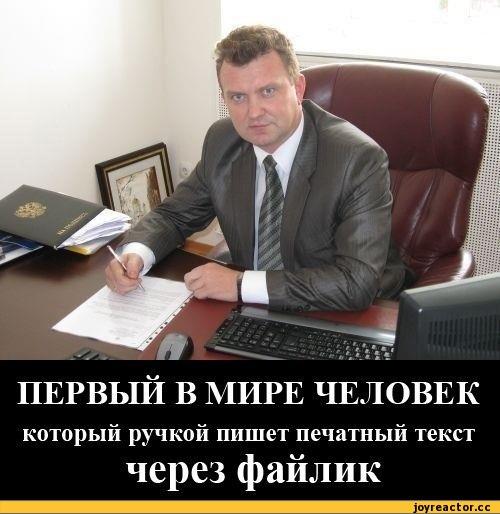 чиновник-писать-мастер-сквозь-файл-451849