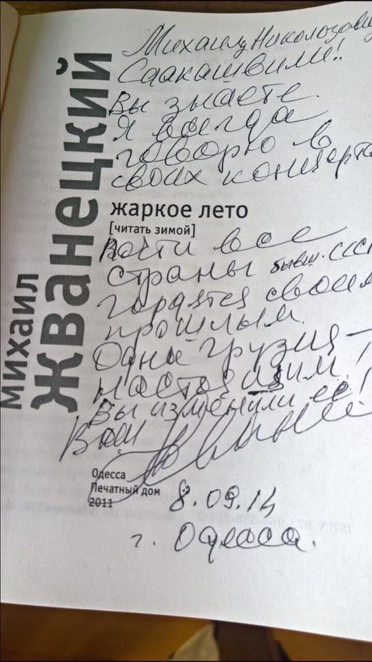 zhvaneckiy_-_saakashvili_