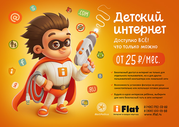 iFlat_Superboy flyer 700