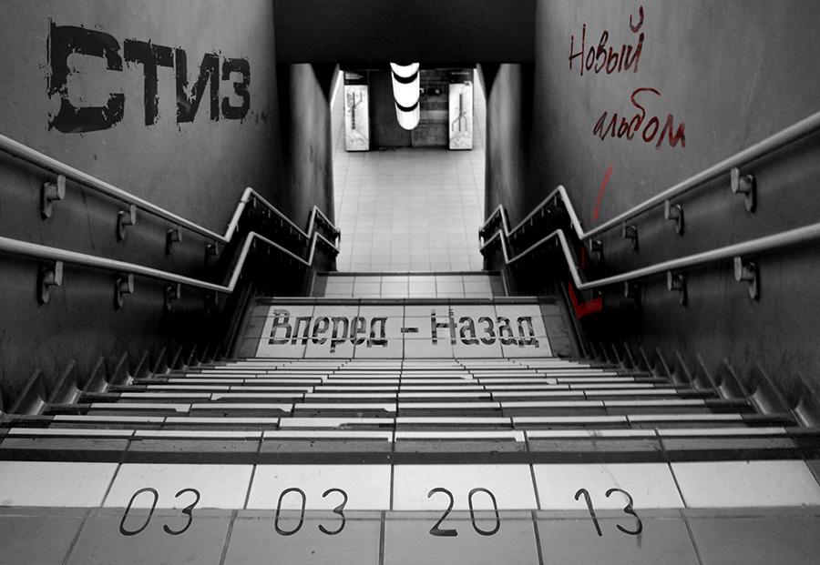 Стиз (Вперед-Назад) 03.03.2013