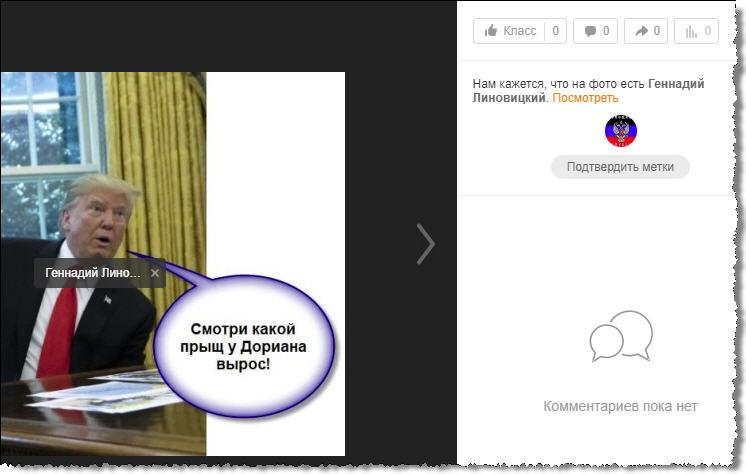 Система опознования лиц в Одноклассниках решила что на картинке изображен какой-то Геннадий.