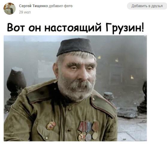Из Одноклассников, откуда еще.