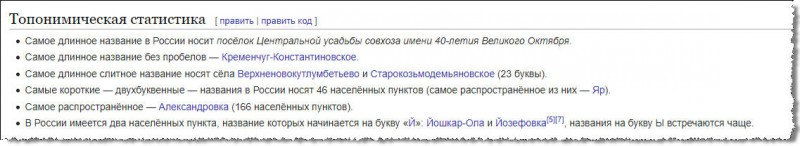 Википедия радует