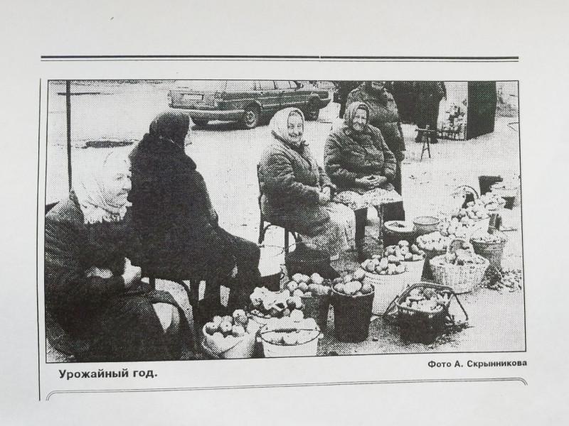 Моя теща в районной газете Гороховецкого района Владимирской области с богатым урожаем яблок, картошки и грибов.