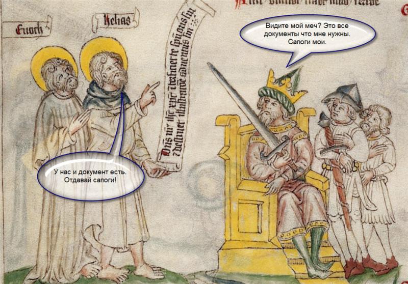 Святые писатели-фантасты требуют вознаграждения за свою работу, какой-то древний манускрипт.