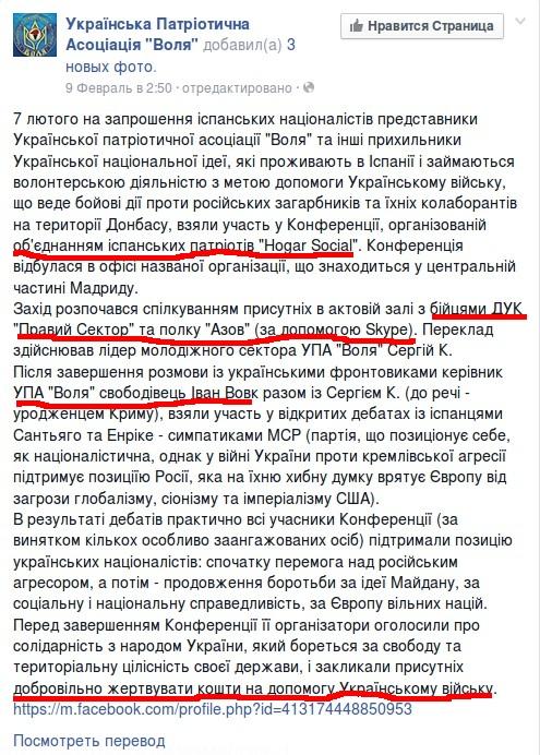 Конференция украинских и испанских фашистов