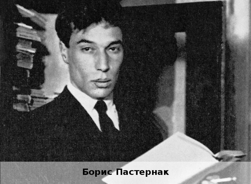 Борис Пастернак2