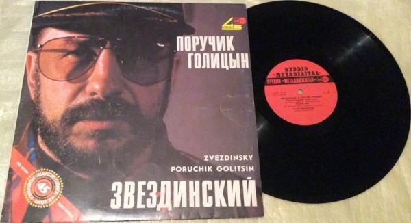 Михаил звездинский - part1