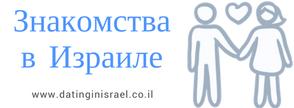 Преимущества сайта знакомств в Израиле
