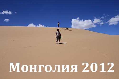 Монголия 2012