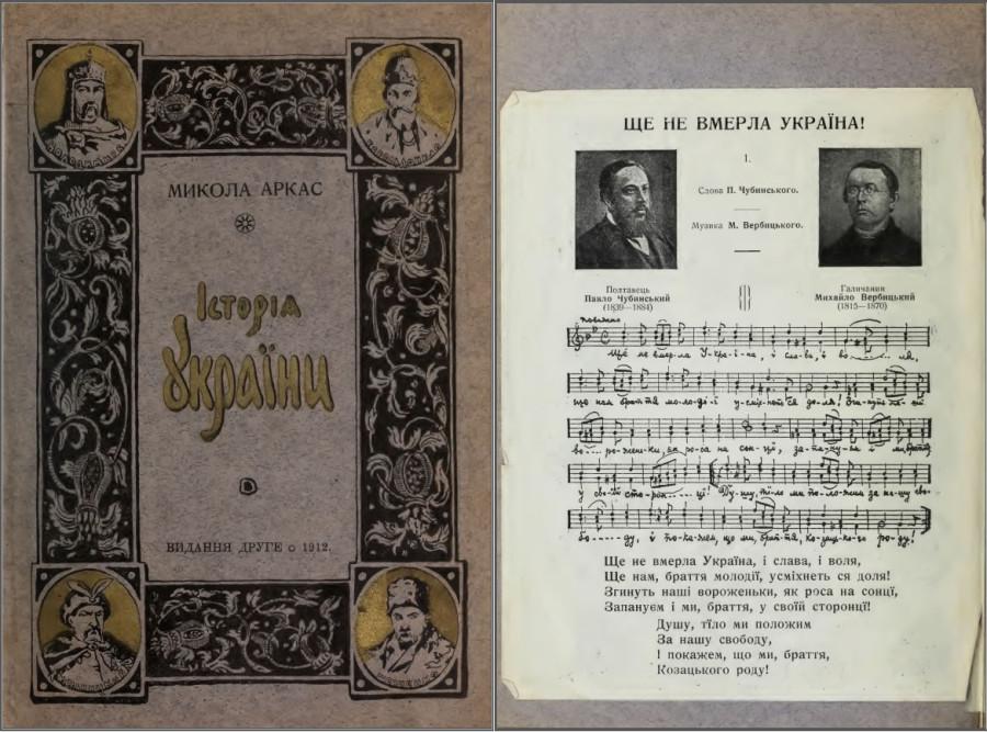 Arkas_Istoriya_Ukrayini-Rusi-2-1912