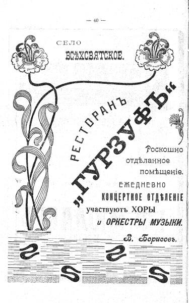 Гурзуф 1904