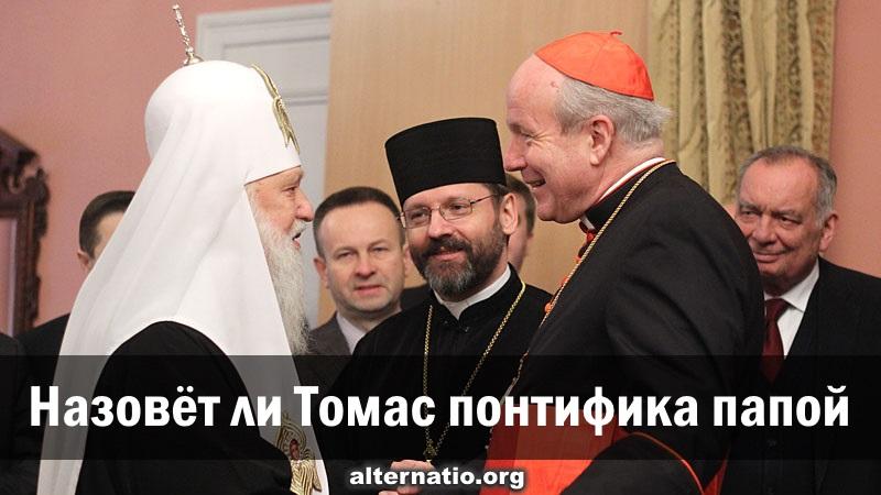 Назовёт ли Томас понтифика папой