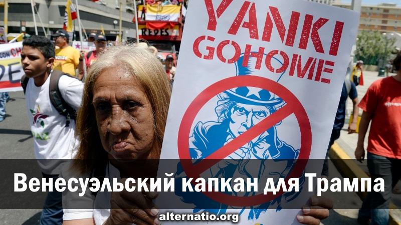 Венесуэльский урок социализма для России
