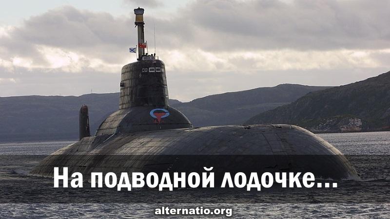 На подводной лодочке