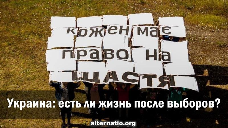 Украина: есть ли жизнь после выборов?