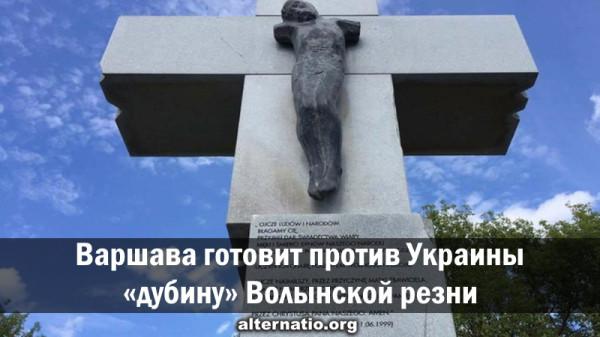 Варшава готовит против Украины «дубину» Волынской резни