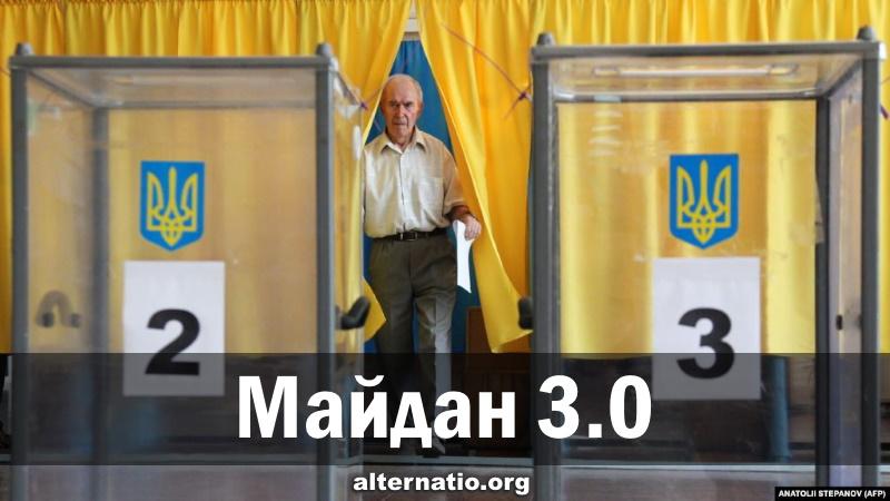 Майдан 3.0