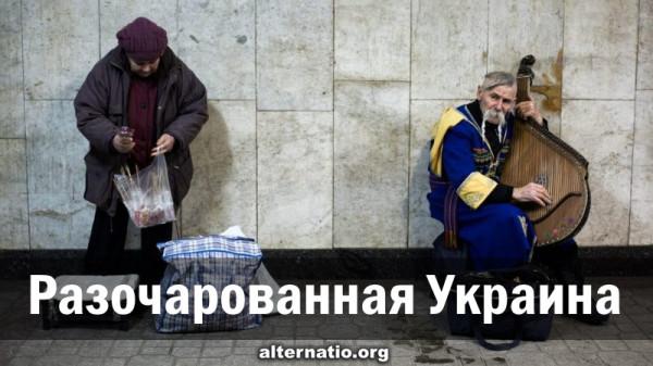 Разочарованная Украина