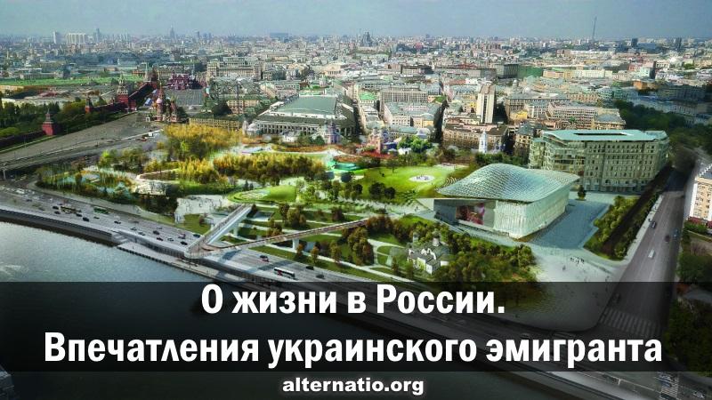 О жизни в России. Впечатления украинского эмигранта