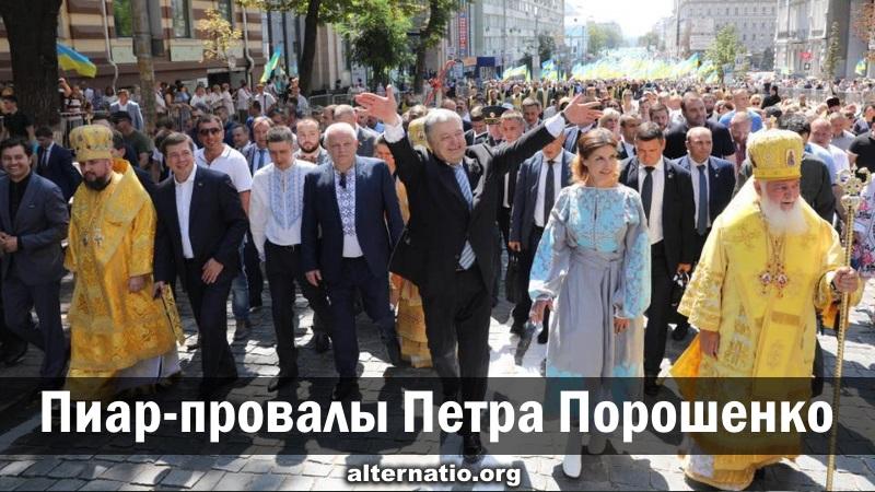 Пиар-провалы Петра Порошенко