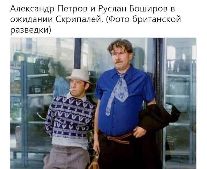 Парадокс Петрова-Боширова