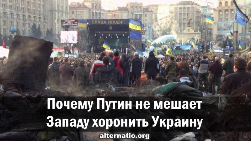 Почему Путин не мешает Западу хоронить Украину